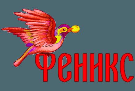 "f logo - ""Феникс"""