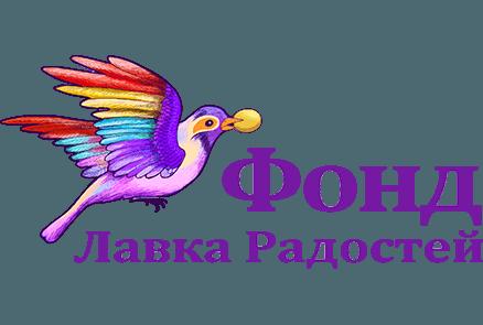 Фонд Лавка Радостей