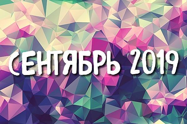 rkzj13oqj6y - Отчет за сентябрь