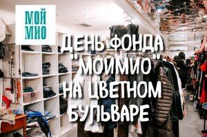 """День Фонда """"МойМио"""""""