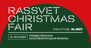n4l3am3  300x157 - Rassvet Christmas Fair