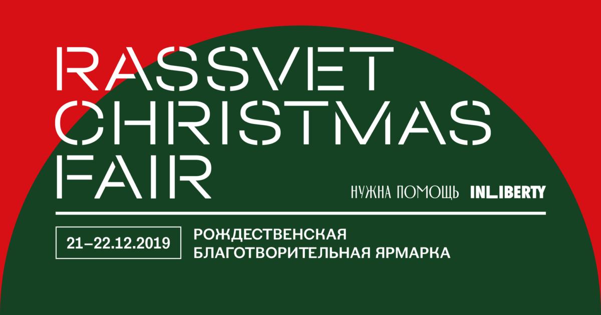 n4l3am3  - Rassvet Christmas Fair
