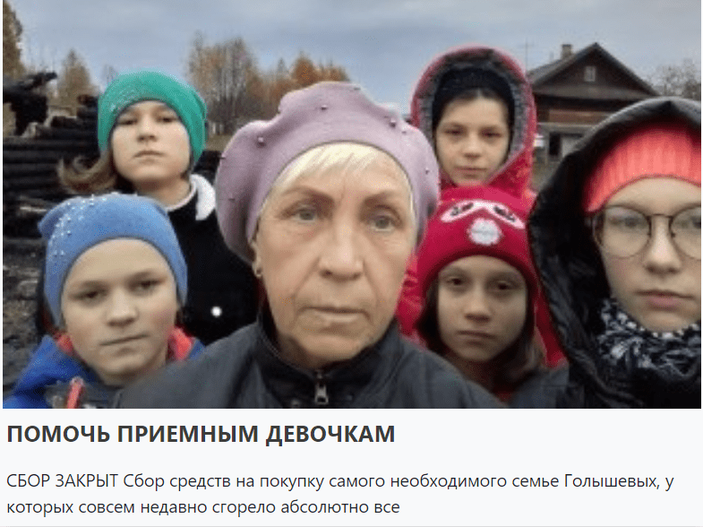 bezymjannyj e1580212946365 - Закрыт сбор для погорельцев