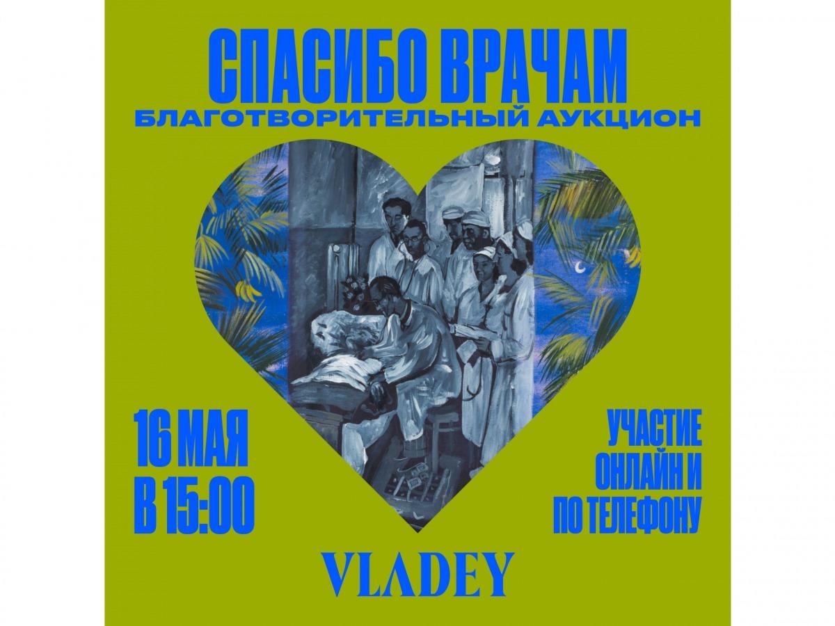 vladey auction  in post 2 01 scaled - Благотворительный аукцион в помощь врачам