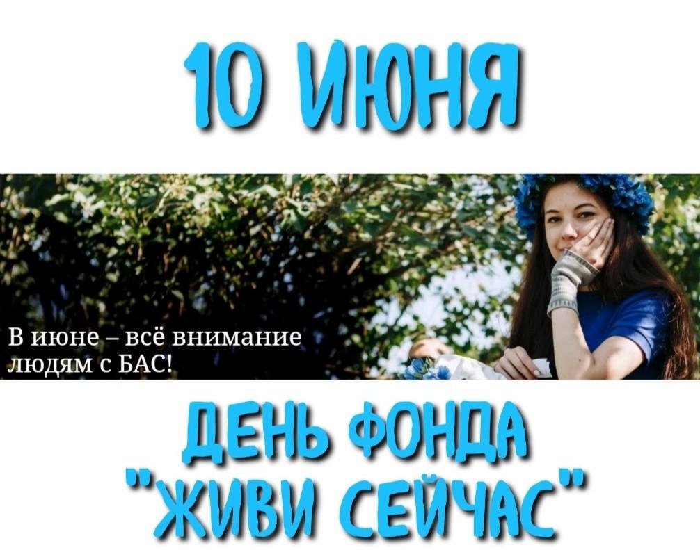 "zhivi sejchas ss - День Фонда ""Живи сейчас"""