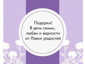 img 20200708 120056 991 e1594654669539 300x225 - Акция в день семьи, любви и верности
