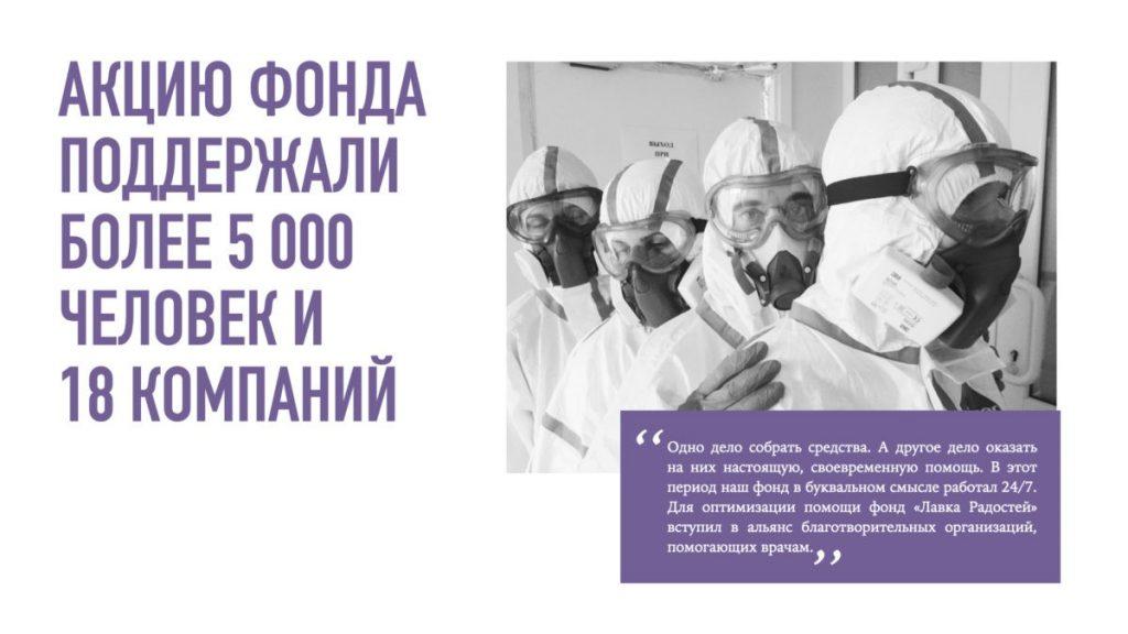 vrachi lavka radostei.003 1024x576 - Помощь врачам