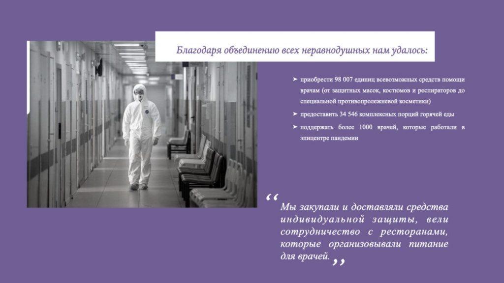 vrachi lavka radostei.004 1024x576 - Помощь врачам