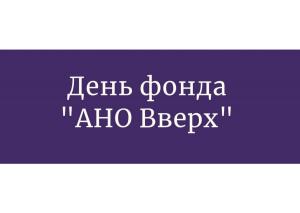 """20200908 212926 0000 300x213 - День фонда """"АНО Вверх"""""""