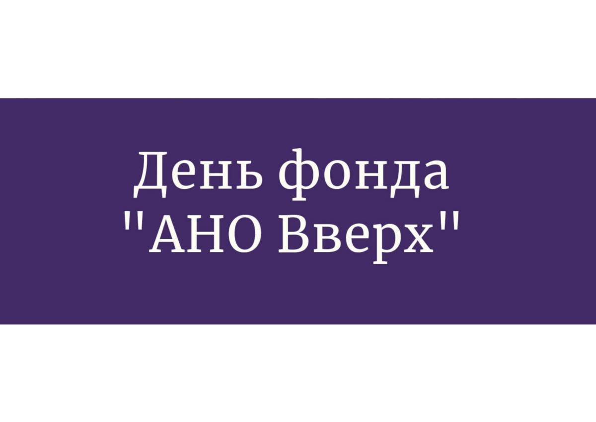 """20200908 212926 0000 - День фонда """"АНО Вверх"""""""