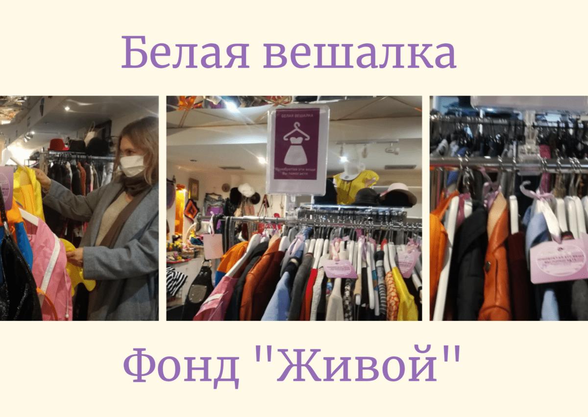 """20200919 085905 0000 - Белая вешалка """"Живой"""""""