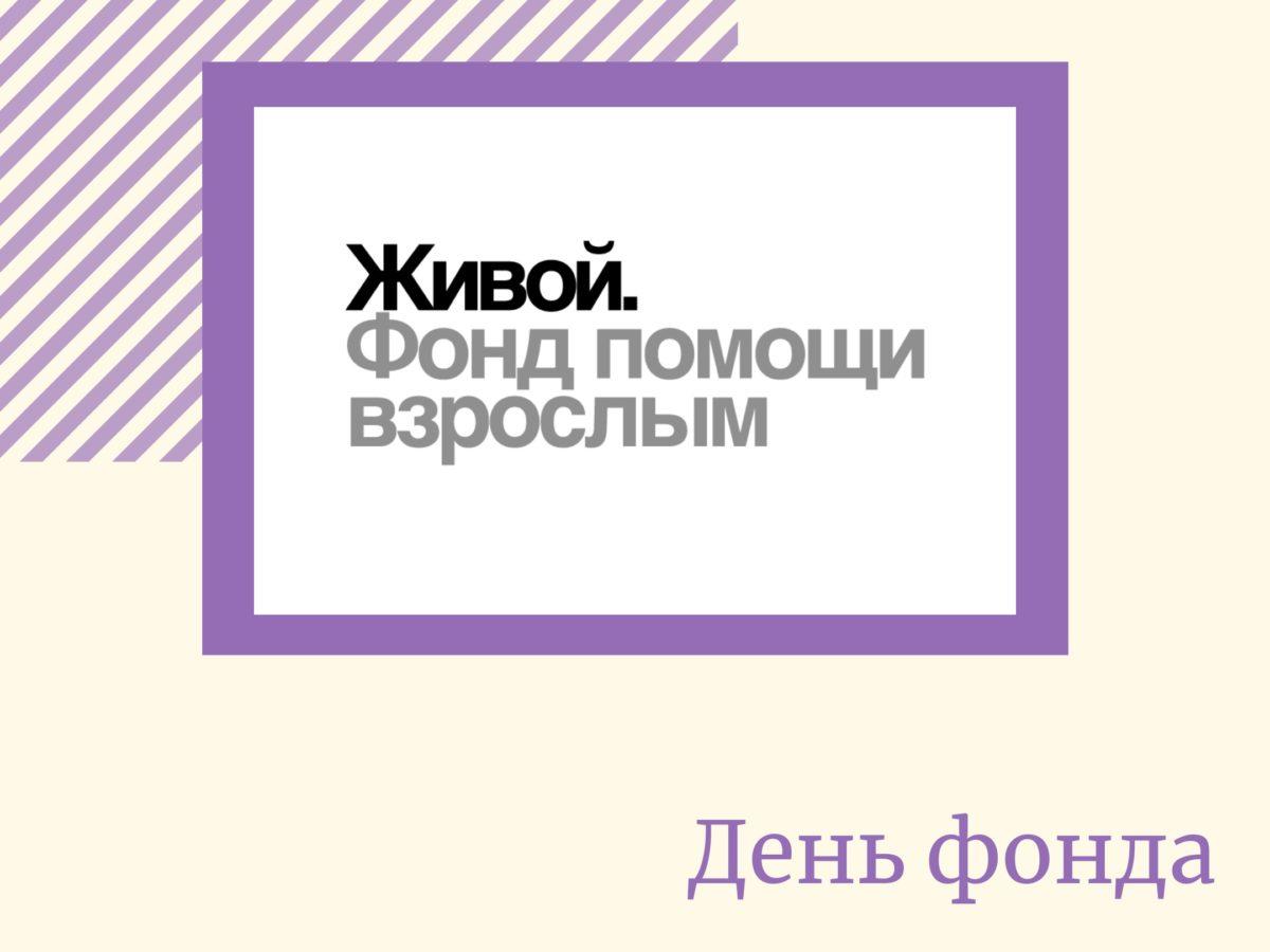 """20200922 202946 0000 01 - День фонда """"Живой"""""""