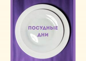20201030 210244 0000 300x213 - Посудные дни в Лавке на Цветном бульваре