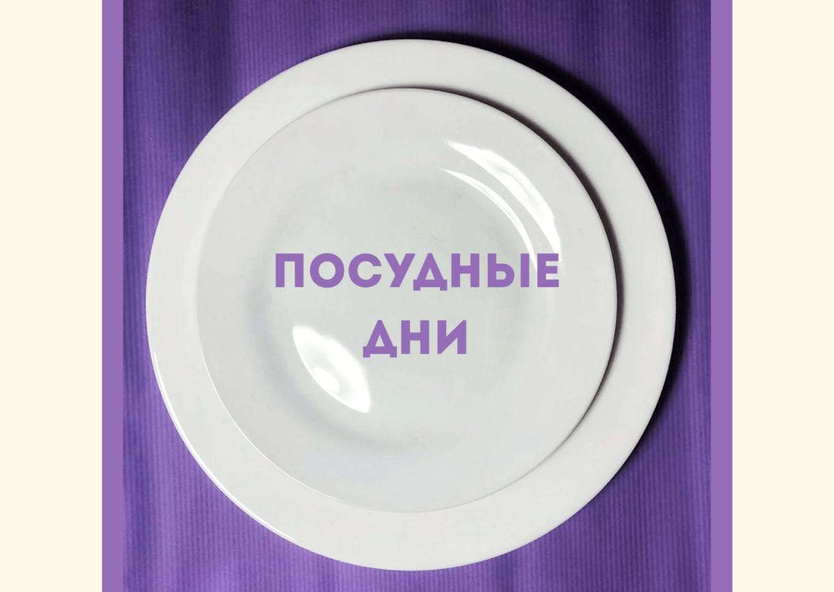20201030 210244 0000 - Посудные дни в Лавке на Цветном бульваре