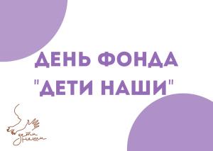 """20201110 160313 0000 300x213 - День фонда """"Дети наши"""""""